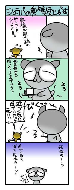 4コマ004