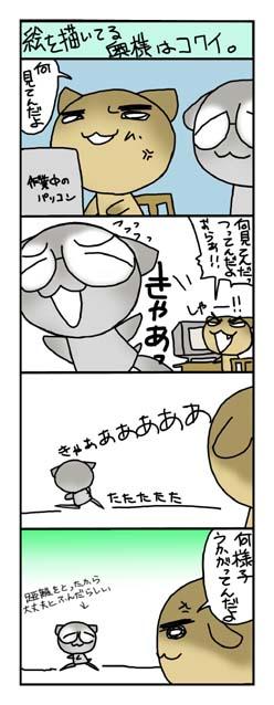 4コマ009