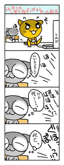 4コマ004-2