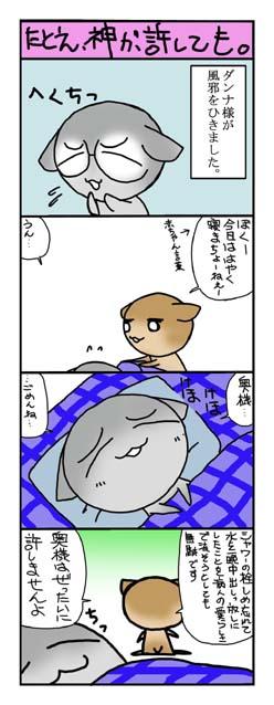 4コマ012
