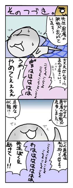 4コマ013_2