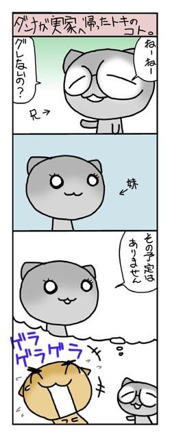 4コマ019
