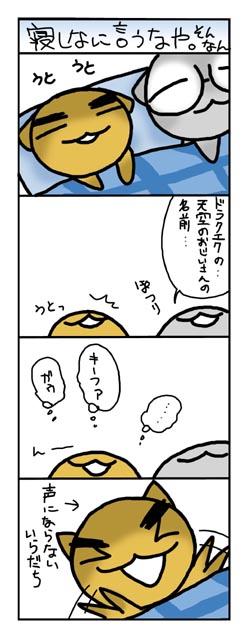 4コマ023_1