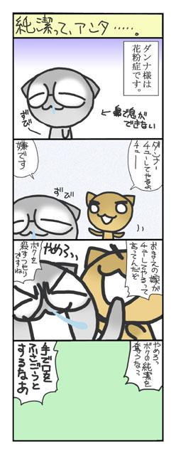 4コマ043