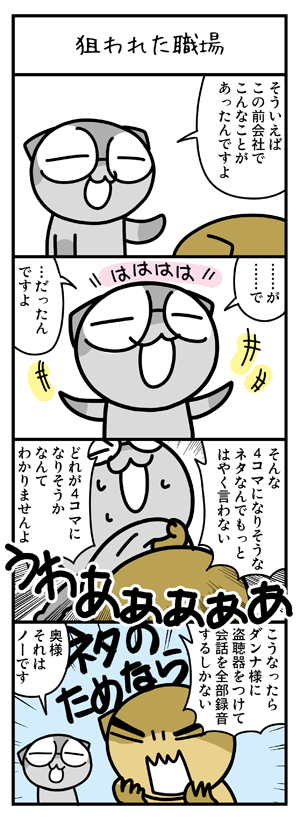 4コマ1212