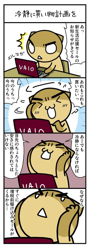 4コマ1220