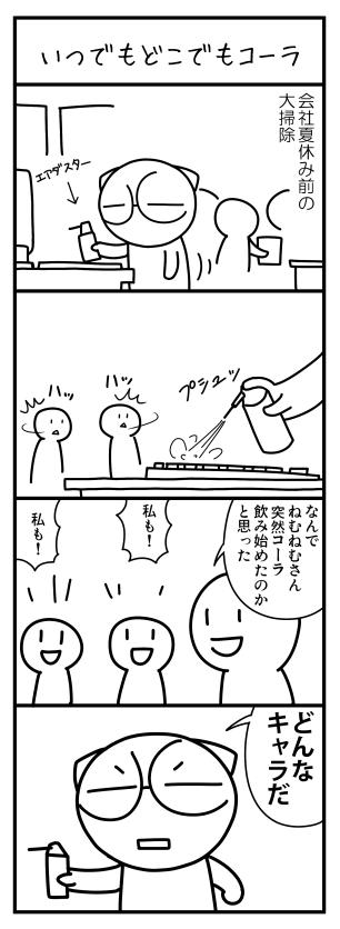 4コマ1251