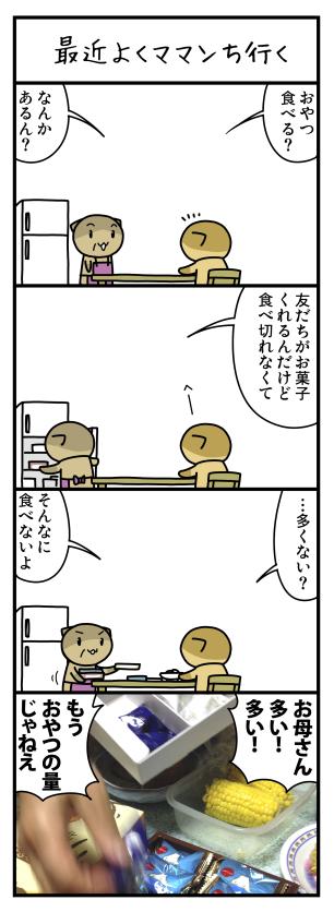 4コマ1272