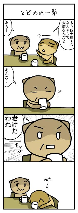 4コマ1353