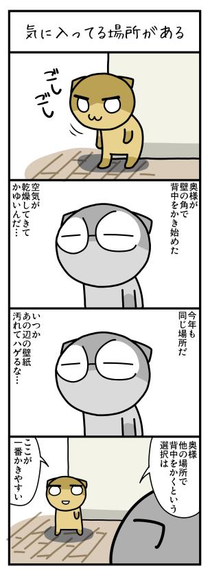 4コマ1377