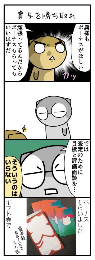 4コマ1423