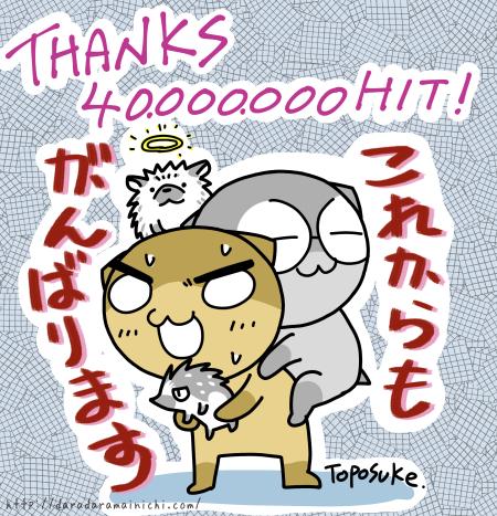 thanks4000